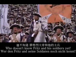 Fridericus rex (improved version) (english,german and chinese subtitle)