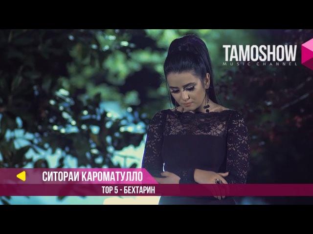 Ситораи Кароматулло Топ 5 Бехтарин Sitorai Karomatullo Top 5 The Best 2017