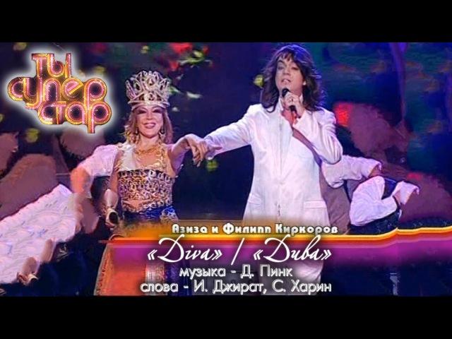 Азиза и Филипп Киркоров Diva Дива Ты суперстар Выпуск 6 09.11.2007