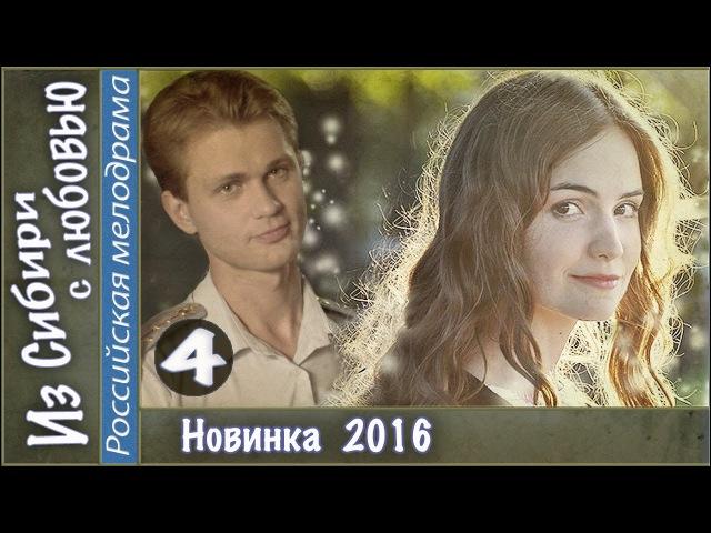 Из Сибири с любовью 2016 4 серия Мелодрама сериал 📽