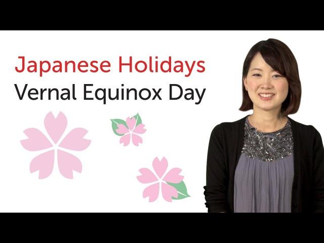 Japanese Holidays - Vernal Equinox Day and Higan - 日本の祝日を学ぼう - 春分の日