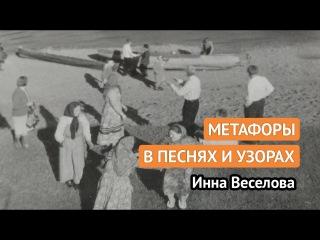 Метафоры в песнях и узорах: искусство намёков. Инна Веселова. 2017
