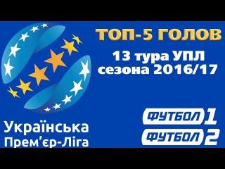 ТОП-5 лучших голов 13-го тура чемпионата Украины