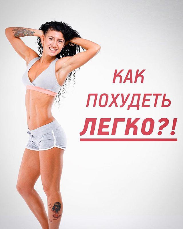 Легко и просто похудею