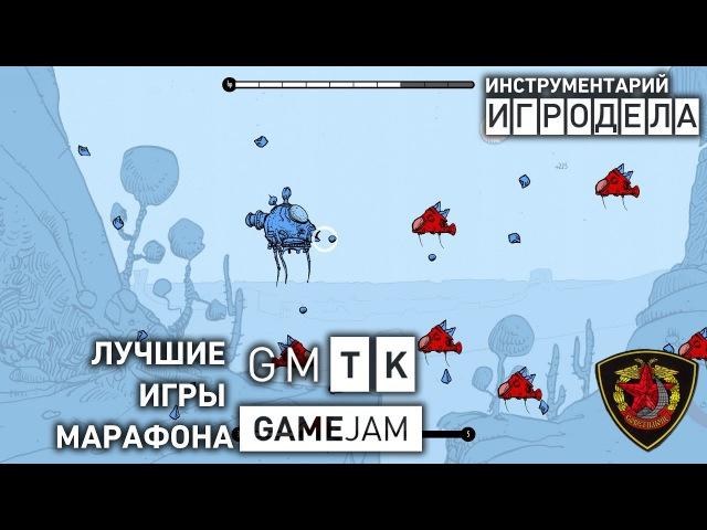 Лучшие игры марафона GMTK GameJam 2017 Инструментарий игродела Озвучка