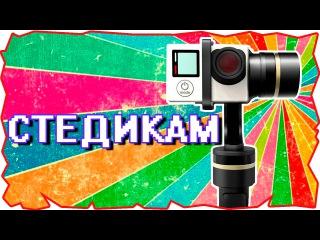 Стабилизатор Feiyu Tech G4S обзор | стедикам для GoPro