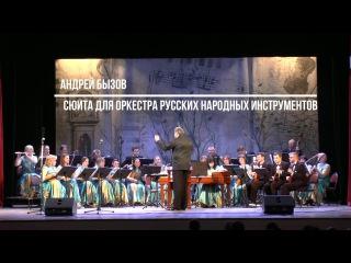 Андрей Бызов «Сюита для оркестра русских народных инструментов»