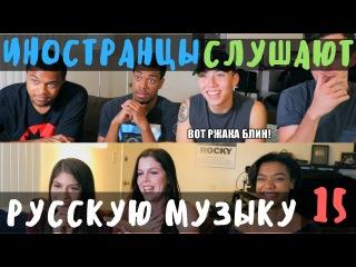 Американцы Слушают Русскую Музыку #15 (MBAND, Егор Крид, Полина Гагарина, Клава Кока)