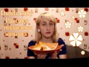 Dutch Baby Pancake Голландская малышка