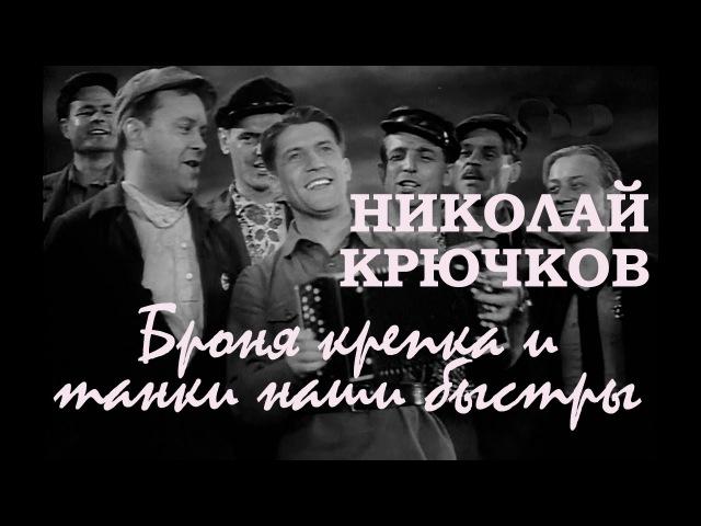 Николай Крючков. Марш танкистов (Броня крепка, и танки наши быстры / Трактористы, 1939