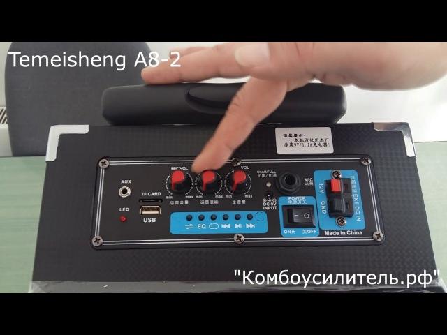 Активная акустика Temeisheng A8-2 - 120 Вт8. Колонка с USB, Bluetooth, Микрофон