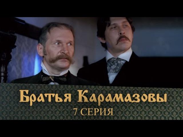 Братья Карамазовы 2007 7 Серия