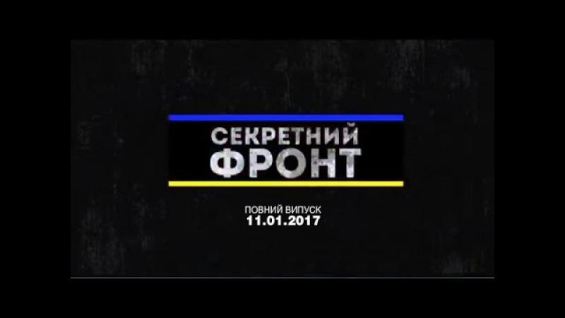 Секретный фронт выпуск от 11 01 2017 Сирия спецслужбы СССР советско финская война