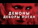 Демоны Деборы Логан (2014) ужасы, триллер, детектив, пятница, кинопоиск, фильмы , выбор, кино, приколы, ржака, топ