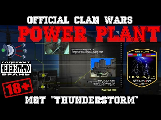 El Cartel del Gato V s THUNDERSTORM Power Plant clan war