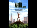 «Муравей Антц» (Antz, 1998) трейлер