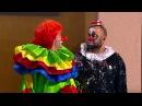 братва и клоуны Королевство кривых кулис Уральские Пельмени бандиты и клоуны