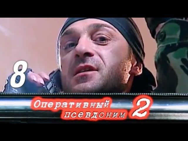 Оперативный псевдоним. 2 сезон: Код возвращения. 8 серия (2005). Боевик, криминал @ Русские сериалы