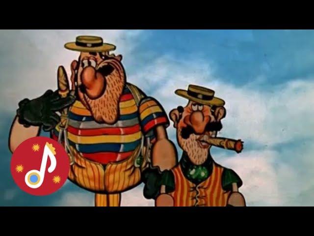 Песенка Мы бандито из мультика Приключения капитана Врунгеля Золотая коллекция
