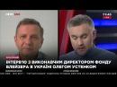 Устенко: население Украины обеднело и массово продает валюту 14.12.17