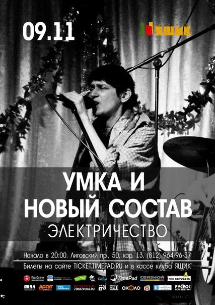 vk.com/umka_elektrichestvo