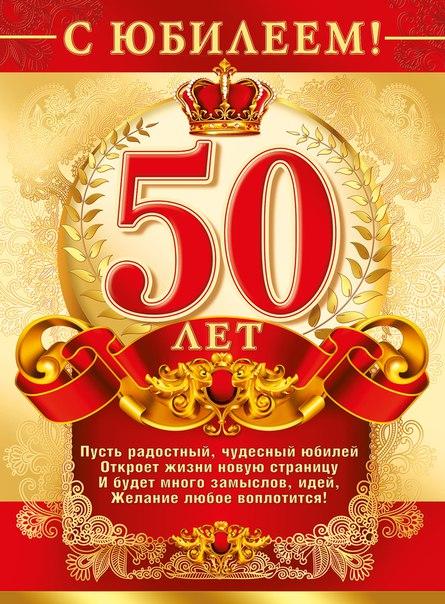 Поздравление брату с 50 летним юбилеем