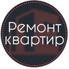 ЕКС ГРУПП | Строительство и ремонт(Москва)