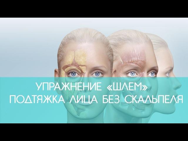 Упражнение «Шлем»: эффективная подтяжка лица без скальпеля! | ECONET.RU