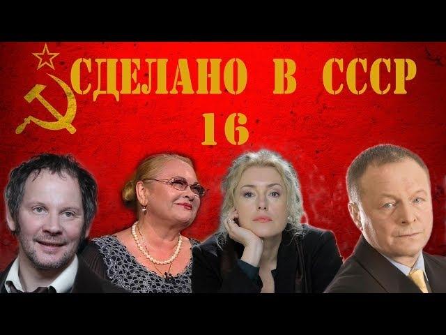 Сделано в СССР 16 серия 2011