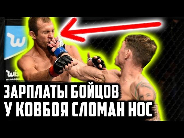 Итоги UFC FN118 У Дональда Сероне сломан нос , Стали известны зарплаты бойцов Лобов Т...