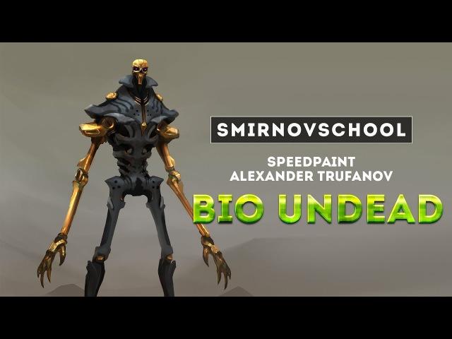 BIO UNDEAD by Alexander Trufanov. Smirnov School.