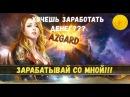 AZGARD Новая игра с выводом денег от надёжного админа
