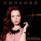 Обложка Незабудки - Елена Князева