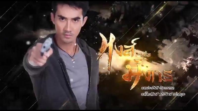 Тизер 2 Лебедь против дракона Hong Neu Mangkorn Таиланд 2017 год