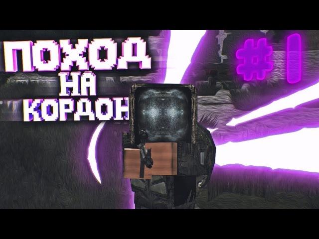 🔥ПОХОД НА КОРДОН EXCALIBUR CRAFT S T A L K E R 🔥 FULL HD