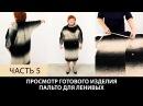 Однослойное пальто для ленивых своими руками. Обзор пальто из шерсти с цельнокроеным рукавом Часть 5