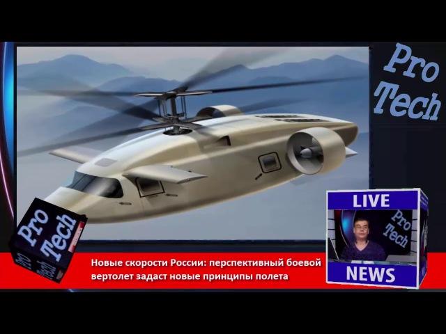 Новые скорости России: перспективный боевой вертолет задаст новые принципы полета (400км/ч)