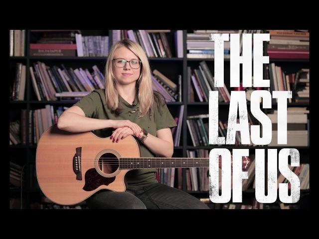 Как играть THE LAST OF US main theme (fingerstyle) Разбор COrus Guitar Guide 67