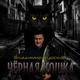 Владимир Курский - Владимирский централ