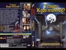 Тёмное Королевство часть 3 фэнтези детектив приключения