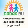 интернет-магазин для детей dadaa.ru