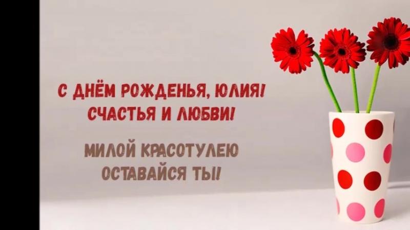 С Днём Рождения Юляшка