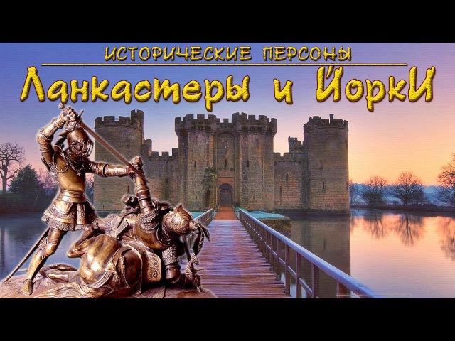 Ланкастеры и Йорки Война Роз рус Исторические личности
