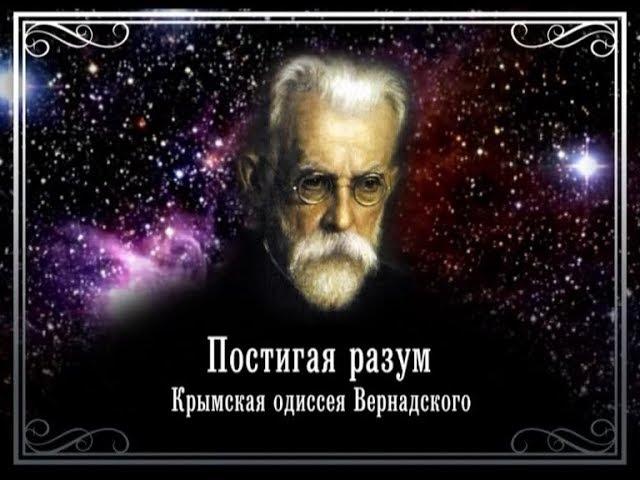 Постигая разум В И Вернадский
