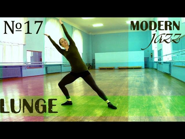 Урок танца №17 Lunge Tombe Modern jazz