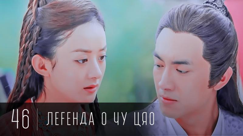 46 58 Легенда о Чу Цяо Legend of Chu Qiao Princess Agents 楚乔传