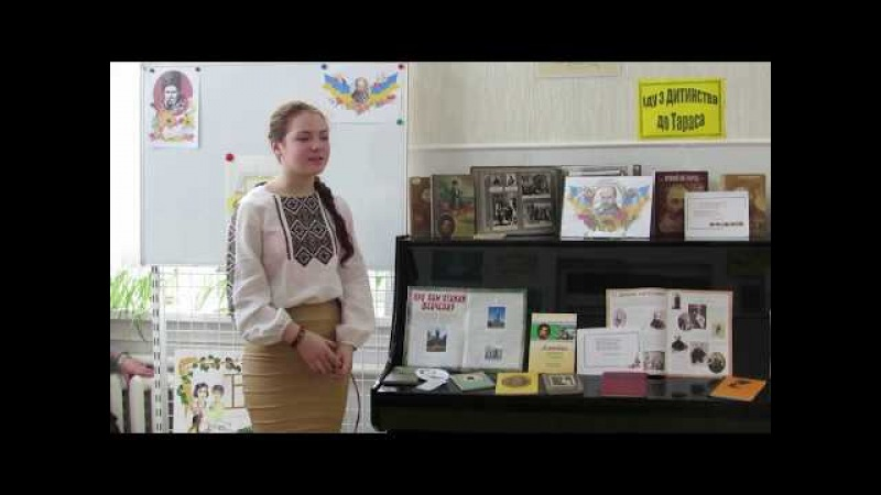 Анастасія Безсмертна на районному конкурсі читців Полум'яне слово Кобзаря