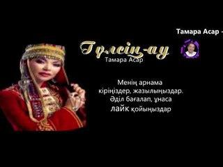 Тамара Асар - Гүлсің-ау