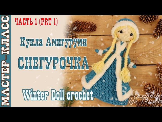 Кукла Девочка Снегурочка крючком Новый год 2018 Вязаная снегурочка Урок 70 Часть 1 Мастер класс
