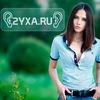 2yxa.ru [Official Group]
